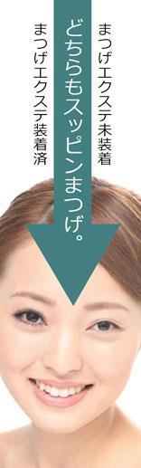 秋田・まつげエクステモニター募集中