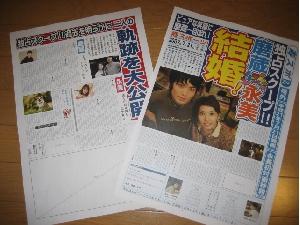ブライダル新聞.jpg