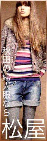 レディースファッション・マツヤ~秋田・山形