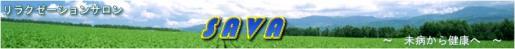 SAVAバナー.jpg