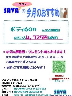 osusume_body.jpg