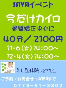 sava_event.jpg
