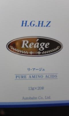 リ・アージュ.JPG