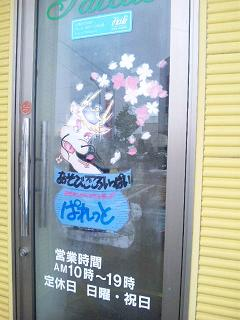 120208_たつ.JPG